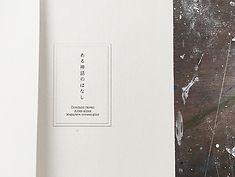arushinnwanohanashi-book.jpg