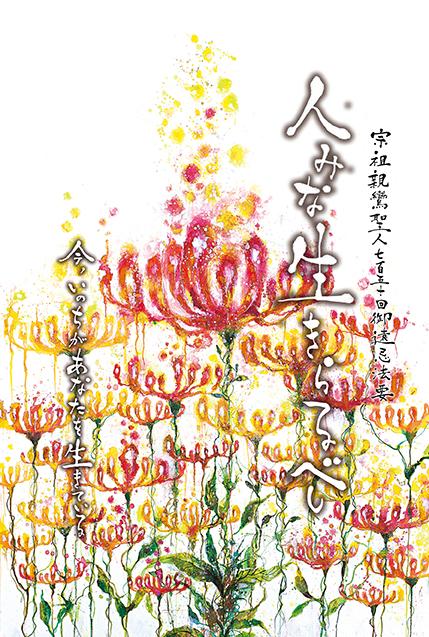 札幌東本願寺ポスター02/2015