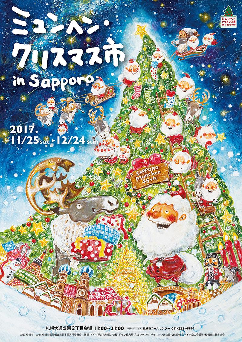 ミュンヘン・クリスマス市2017 メインビジュアル