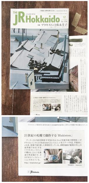 JR北海道 車内誌「JR Hokkaido」 No.358