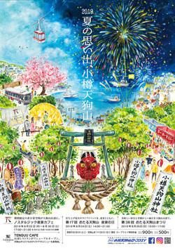 小樽天狗山2019夏ポスター