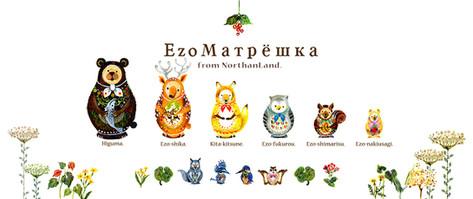 EzoMatpewka. エゾマトリョーシカ  北の森に棲む動物たちが マトリョーシカになりました。