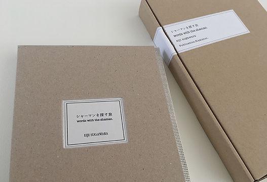 シャーマンを探す旅book02.jpg