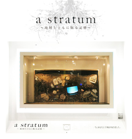 a stratum/-地層と共にねむる記憶-
