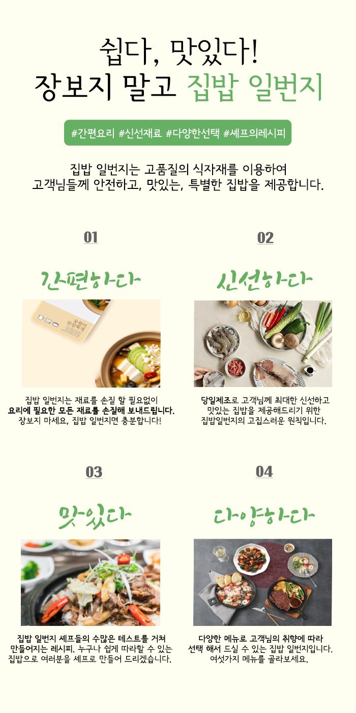 집밥 일번지 메인배너 큰 글씨.png