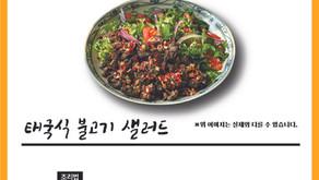 태국식 불고기 샐러드