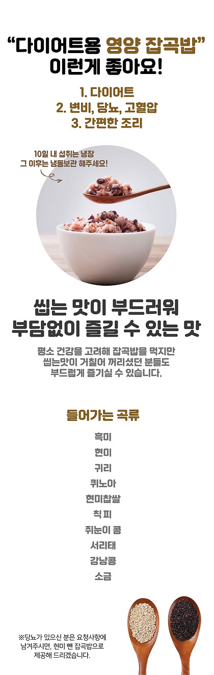 잡곡밥 추천메뉴-01-01.jpg