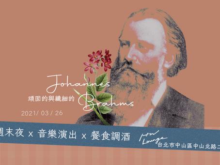  週末音樂夜  Johannes Brahms - 纖細的與頑固的