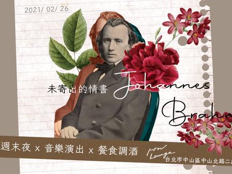  週末音樂夜  Johannes Brahms - 未寄出的情書