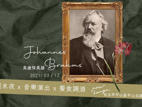  週末音樂夜  Johannes Brahms - 英雄惜英雄