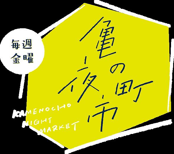 kamenoshoyoichi_rogo.png