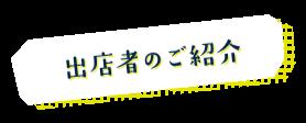 出展者_edited.png