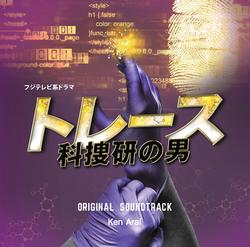 "Ken Arai ""トレース 〜科捜研の男〜"" OST"