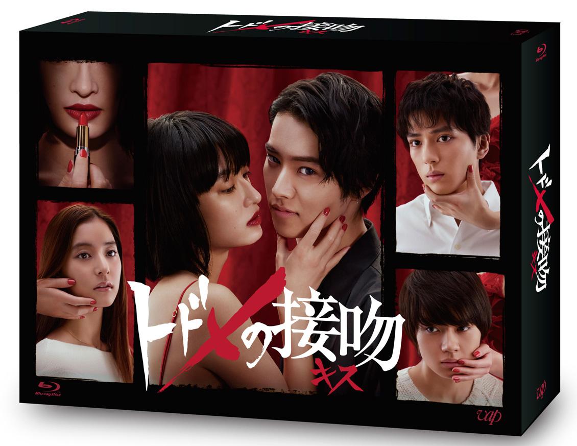 "DVD/Blu-Ray BOX ""トドメの接吻"""