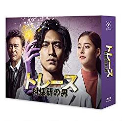 "DVD/Blu-Ray BOX ""トレース~科捜研の男~"""