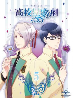 DVD/Blu-Ray 『スタミュ』第5巻