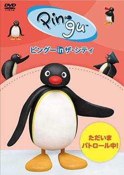 DVD/Blu-Ray 『ピングー in ザ・シティ』第5巻