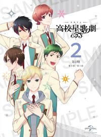 DVD/Blu-Ray 『スタミュ2』第2巻