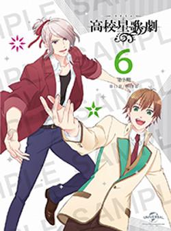 DVD/Blu-Ray 『スタミュ2』第6巻