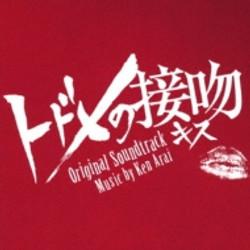 """Ken Arai """"トドメの接吻""""OST"""