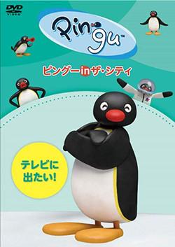 DVD/Blu-Ray 『ピングー in ザ・シティ』第6巻
