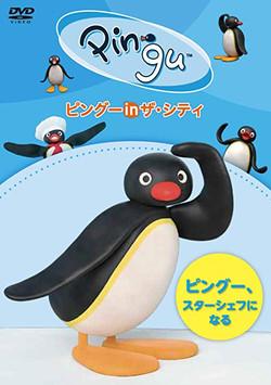 DVD/Blu-Ray 『ピングー in ザ・シティ』第1巻