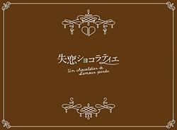 """DVD/Blu-Ray BOX """"失恋ショコラティエ"""""""