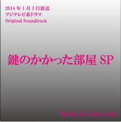 "Ken Arai ""鍵のかかった部屋SP"" OST"