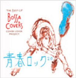 Cover Lover Project -青春ロック2.0-
