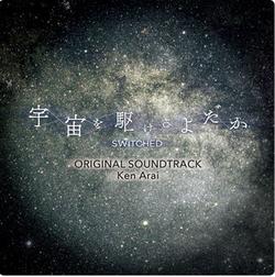 """Ken Arai """"宇宙を駆けるよだか""""OST"""