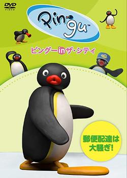 DVD/Blu-Ray 『ピングー in ザ・シティ』第3巻