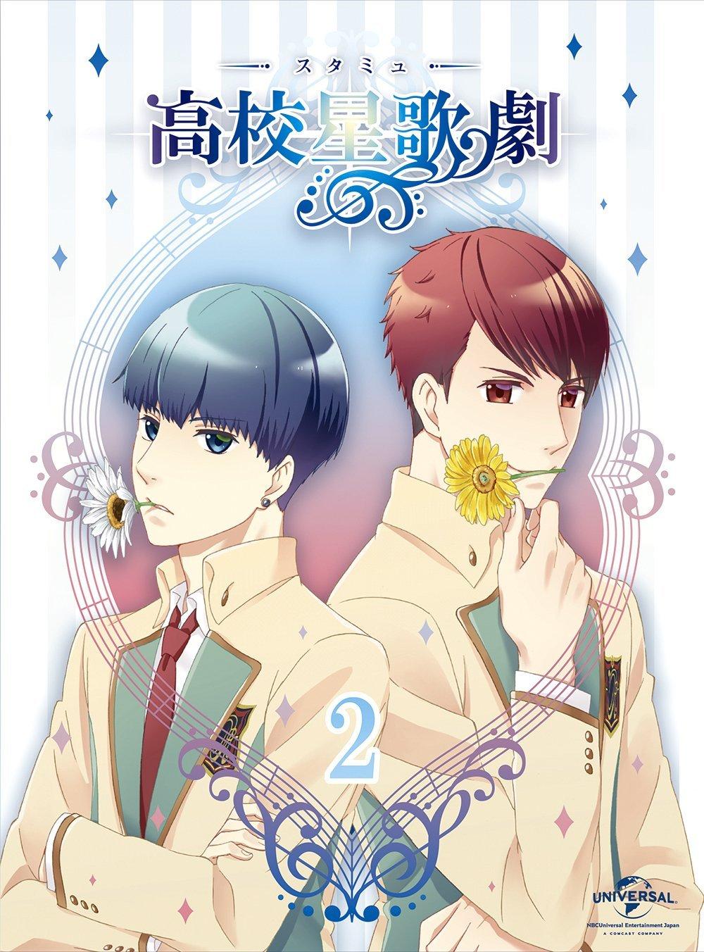 DVD/Blu-Ray 『スタミュ』第2巻