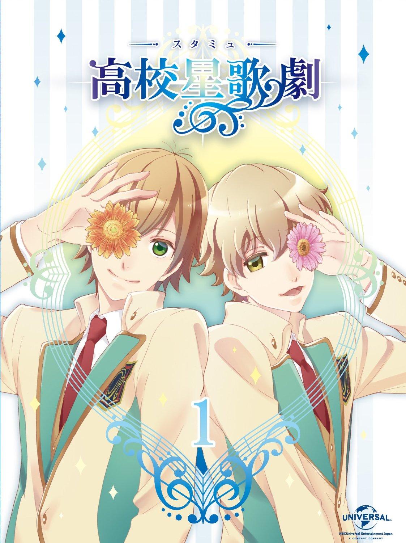 DVD/Blu-Ray 『スタミュ』第1巻