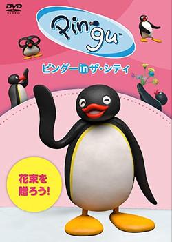 DVD/Blu-Ray 『ピングー in ザ・シティ』第2巻