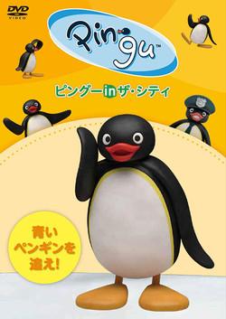 DVD/Blu-Ray 『ピングー in ザ・シティ』第4巻