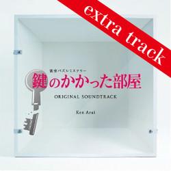 """Ken Arai """"鍵のかかった部屋 extra track"""""""