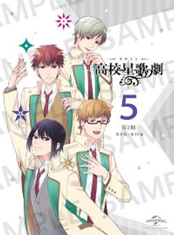 DVD/Blu-Ray 『スタミュ2』第5巻