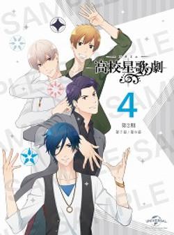 DVD/Blu-Ray 『スタミュ2』第4巻
