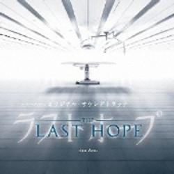 """Ken Arai """"LAST HOPE OST"""""""