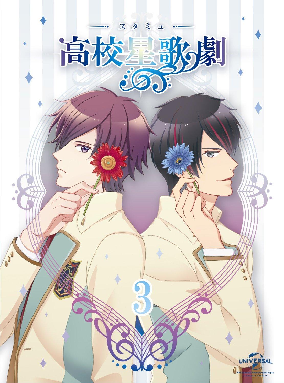 DVD/Blu-Ray 『スタミュ』第3巻