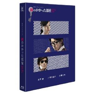 "DVD/Blu-Ray BOX ""鍵のかかった部屋SP"""