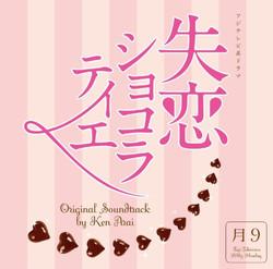 "Ken Arai ""失恋ショコラティエ""OST"