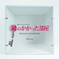 "Ken Arai ""鍵のかかった部屋 OST"""