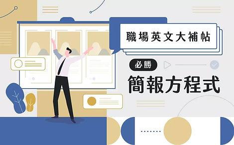簡報英文 banner.jpg
