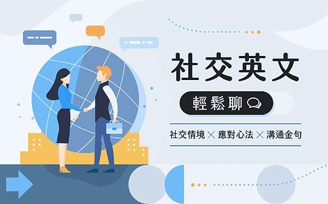 01_課封|社交英文.png