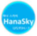 hanasky logo with words.png
