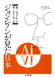 ジョン・レノンが見た日本
