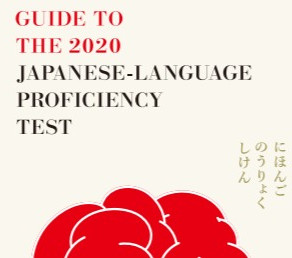 JLPT (Japanese-Language Proficiency Test) 2020 updates