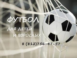 Футбол для детей