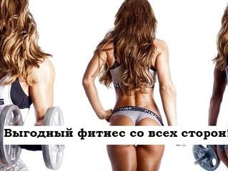 Выгодный фитнес